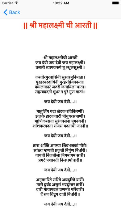 Shree Ganapati Atharvashirsha Download
