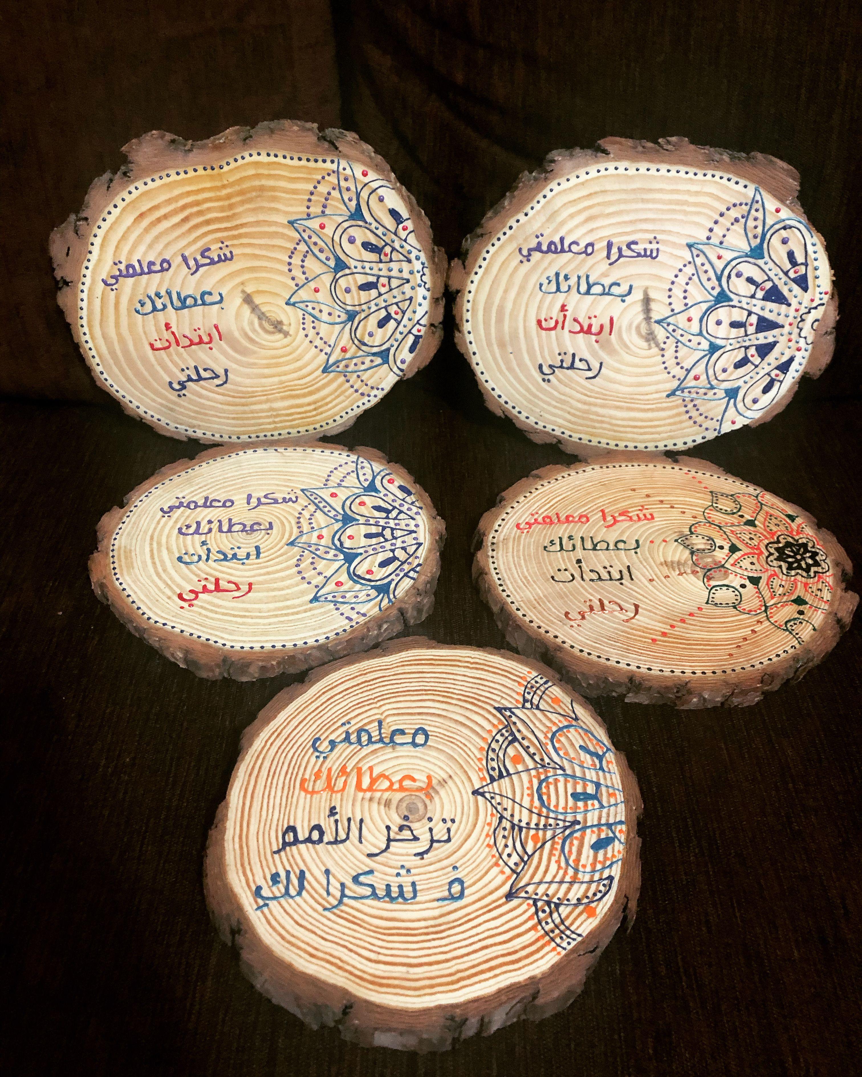 ﻷجلك معلمتي بدور Salma18itti School Name Labels Arabic Love Quotes Love Quotes