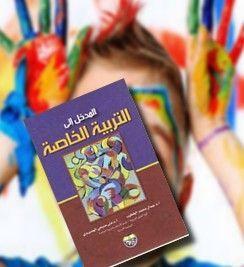 تحميل كتاب مدخل الى التربية pdf