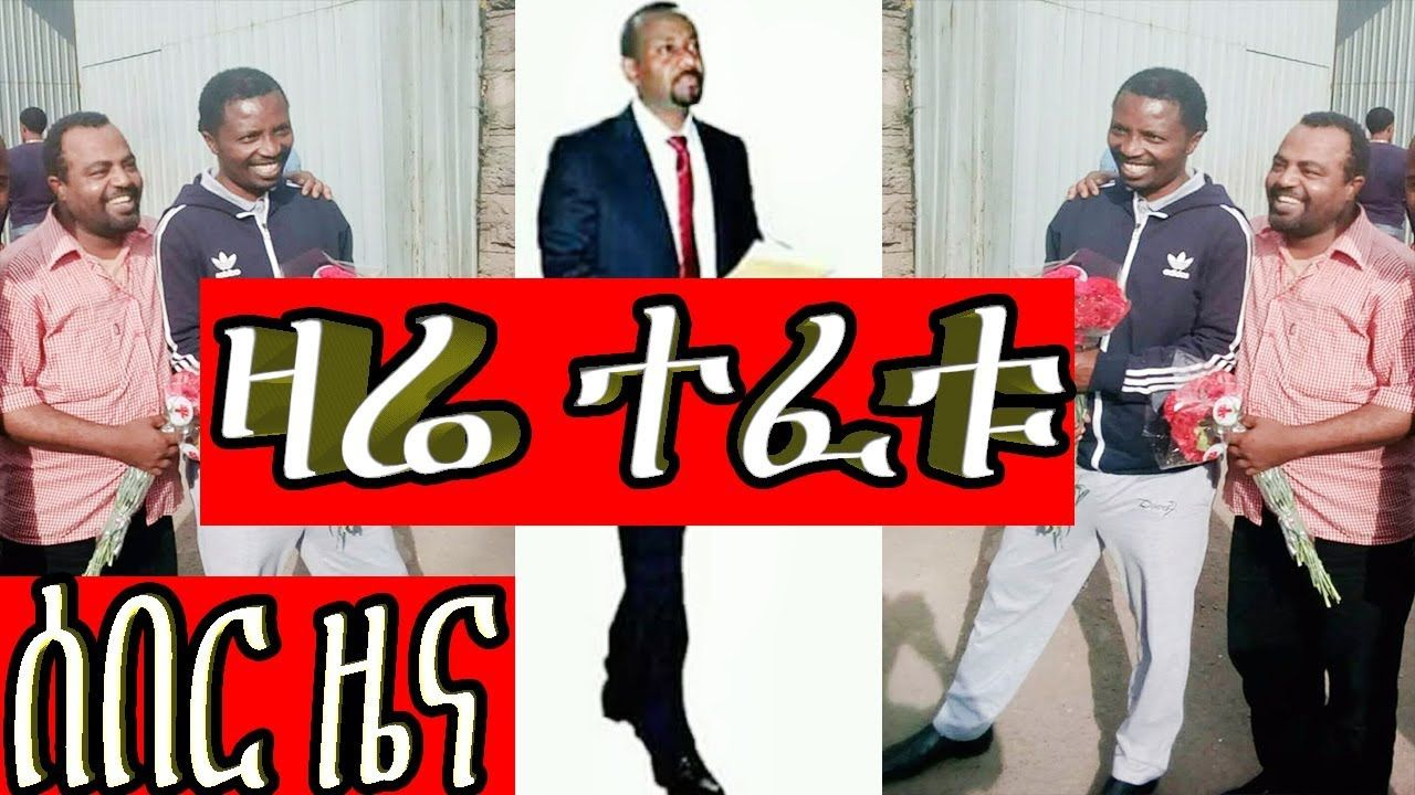 DW Best Ethiopian News April 16,2018 |Ethiopian News Today