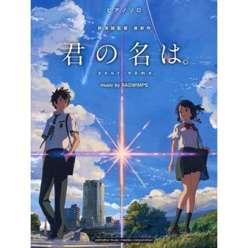 Piano Solo Your Name Music By Radwimps In 2020 Your Name Anime Anime Films Anime Movies