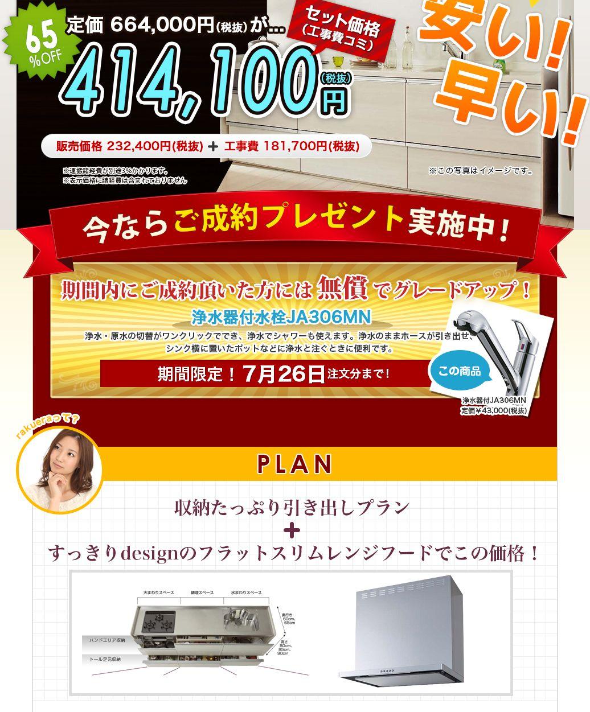 期間限定 クリナップ ラクエラw2550激安価格 キッチンリフォーム