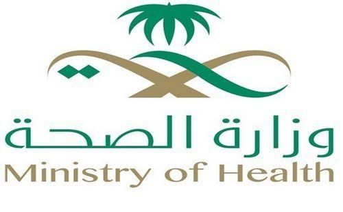 كافح حملة تجوب المدارس لمكافحة سمنة الأطفال تنطلق غدا بالرياض Health Ministry Health Logo Awareness Campaign
