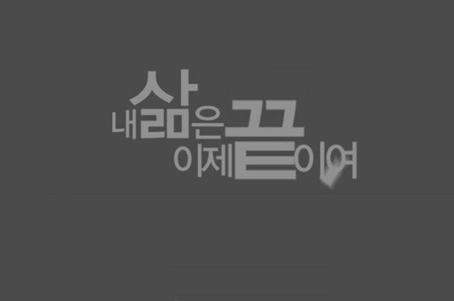 전문과정 38기 양수진씨의 미완성 타이포 뮤직비디오.