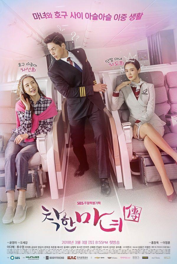 The Good Witch (Korean Drama) 2018 Korean drama