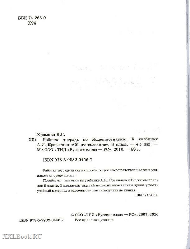 Готовые дз по русскому 2 класс бунеев