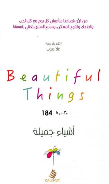 كتاب اشياء جميلة تحميل