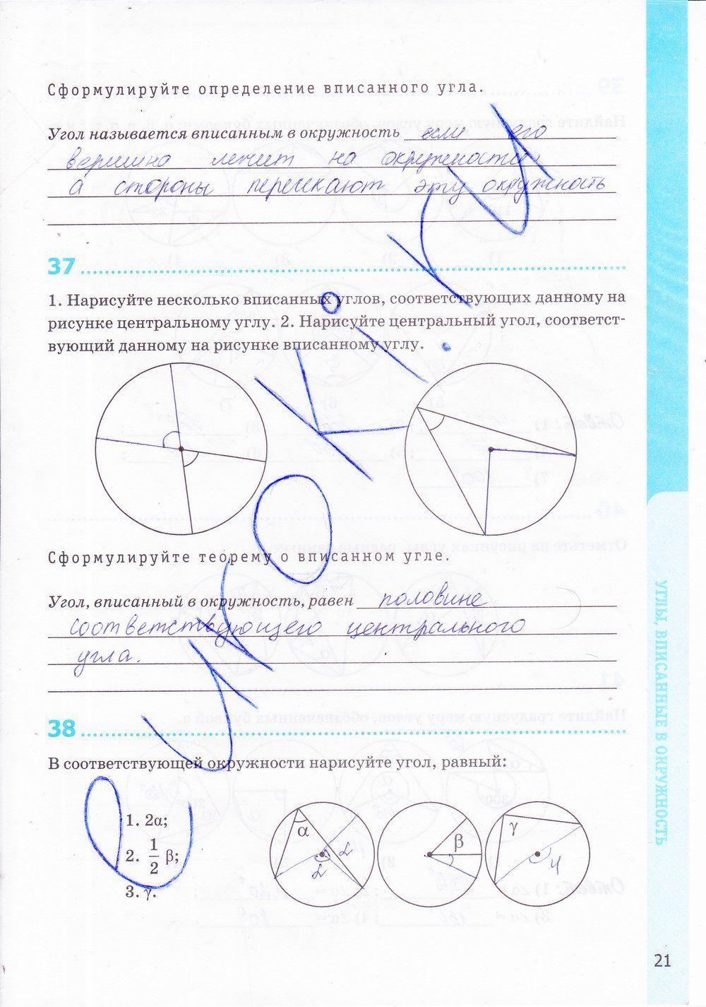Губанов в в физика лабораторные работы контрольные задания 9 гдз