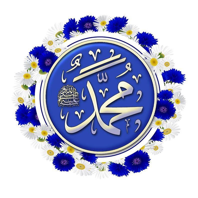 ɪɴᴋ ᴏғ Sᴄʜᴏʟᴀʀs تصاميم باسم الله جل جلاله ومحمد عليـهہ أفضــل الصــﷺـلاة Images From The Web In 2021 Islamic Paintings Islamic Art Islamic Pictures
