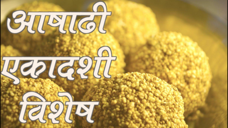 Ashadhi ekdashi special recipes in marathi food delicious indian ashadhi ekdashi special recipes in marathi forumfinder Choice Image