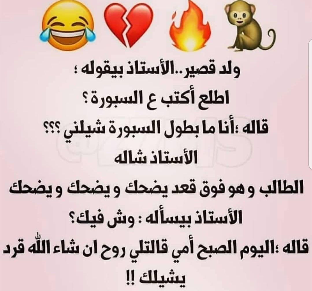 Pin By M A On اضحك Funny Study Quotes Fun Quotes Funny Funny Mom Jokes
