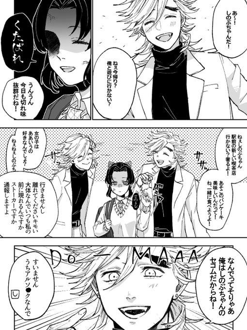 ぽっぷこーん Ppkon Ki Twitter 童しの 童磨 しのぶ 漫画
