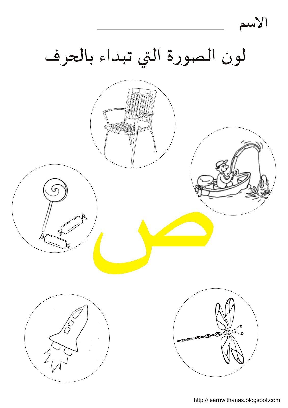 Color The Picture Starts With Saad Jpg 1 131 1 600 Pixels Arabic Alphabet Letters Arabic Alphabet Learn Arabic Alphabet