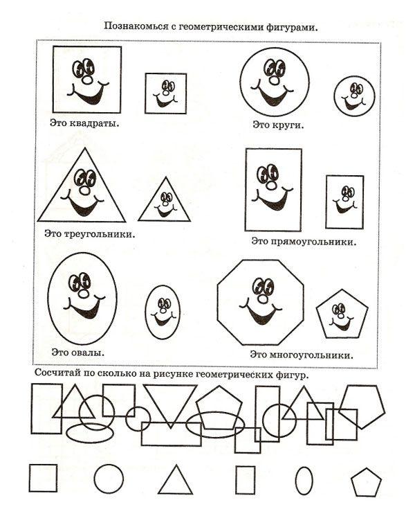 Изучаем геометрические фигуры, раскрашки для малышей ...