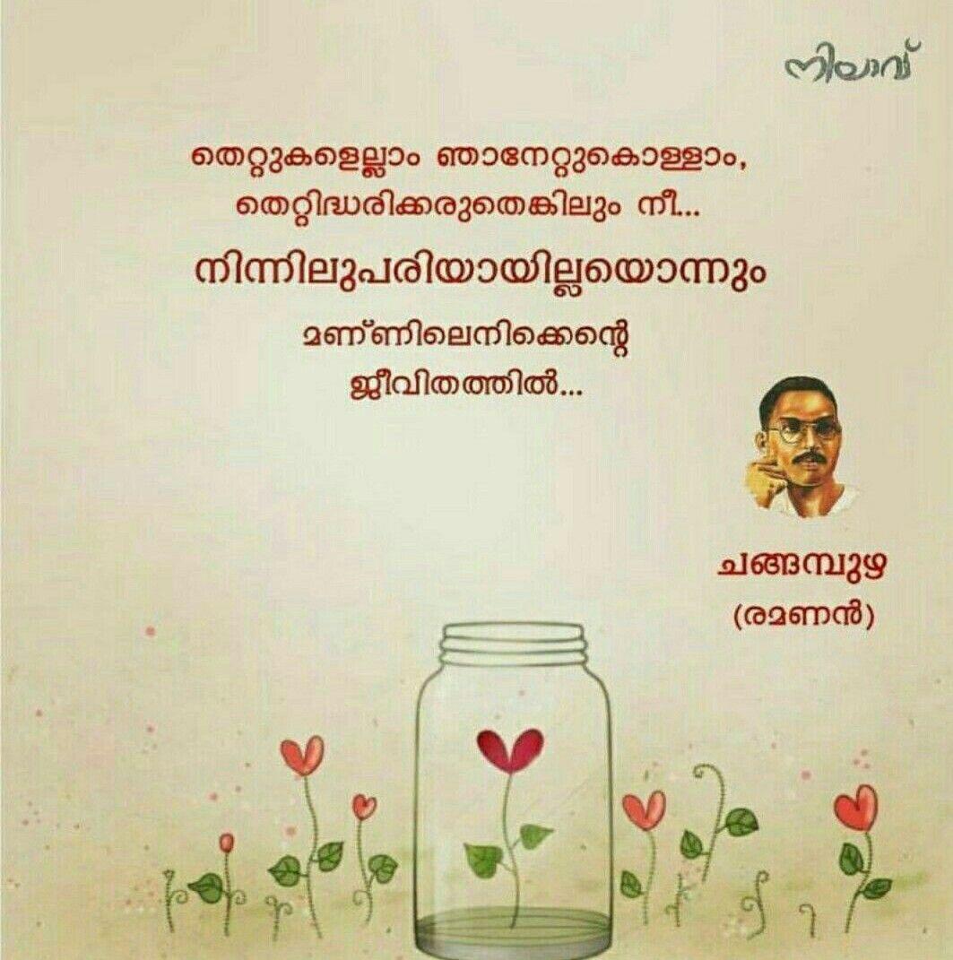 Ellaam Ente Thetanu Ninakay Njn Kaathirikkum Famous Book Quotes Writer Quotes Literature Quotes