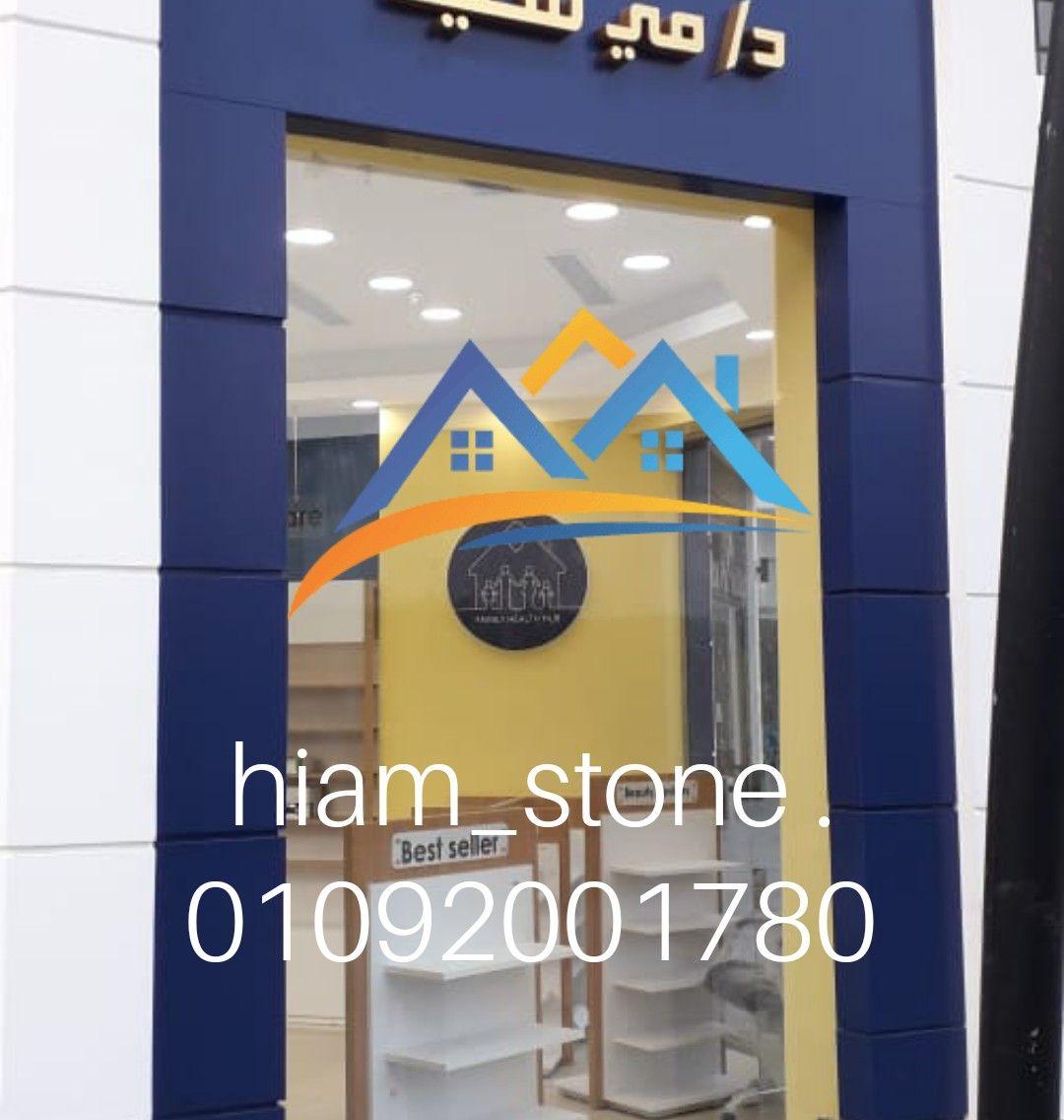 سعر كلادينج محلات 01092001780 Stone