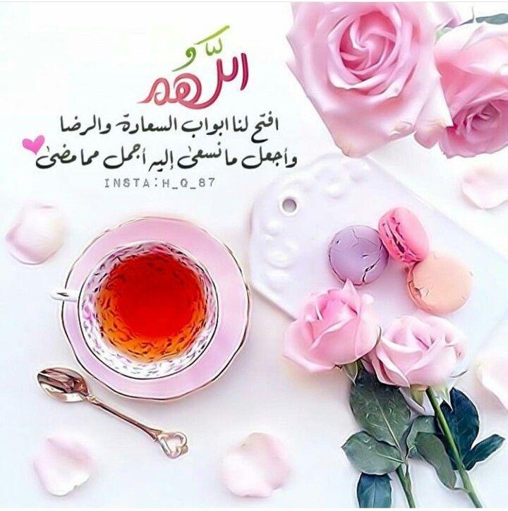 اللهم افتح لنا ابواب السعادة Love Messages Romantic Love Quotes Allah