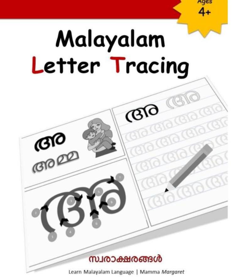 Malayalam Letter Tracing (Worksheet) Malayalam Letter