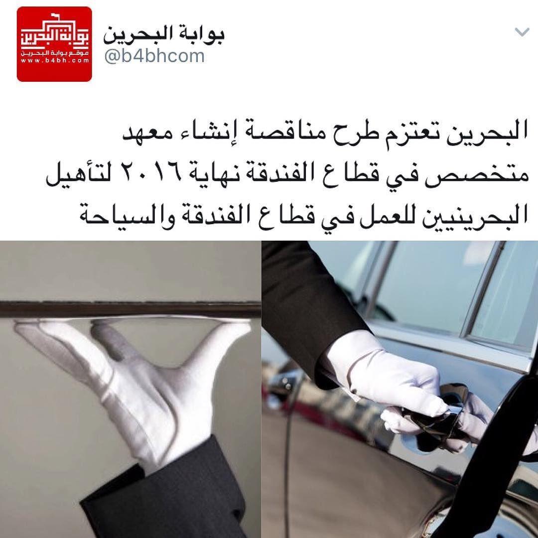 فعاليات البحرين Bahrain Events السياحة في البحرين Tourism Bahrain Tourism In Bahrain Tourism Travel البحري Instagram Posts Home Decor Decals Instagram