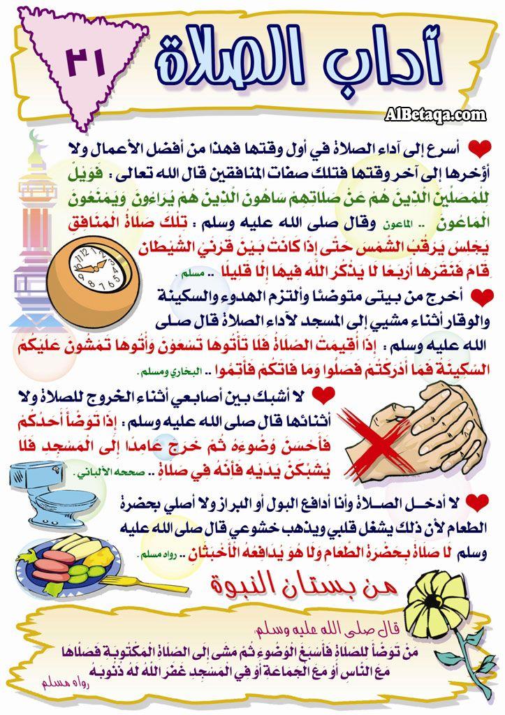 آداب الصلاة Islam For Kids Duaa Islam Sweet Words
