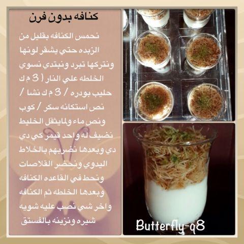 Butterfly Q8 كنافه بدون فرن Ramadan Sweets Arabic Food Cooking