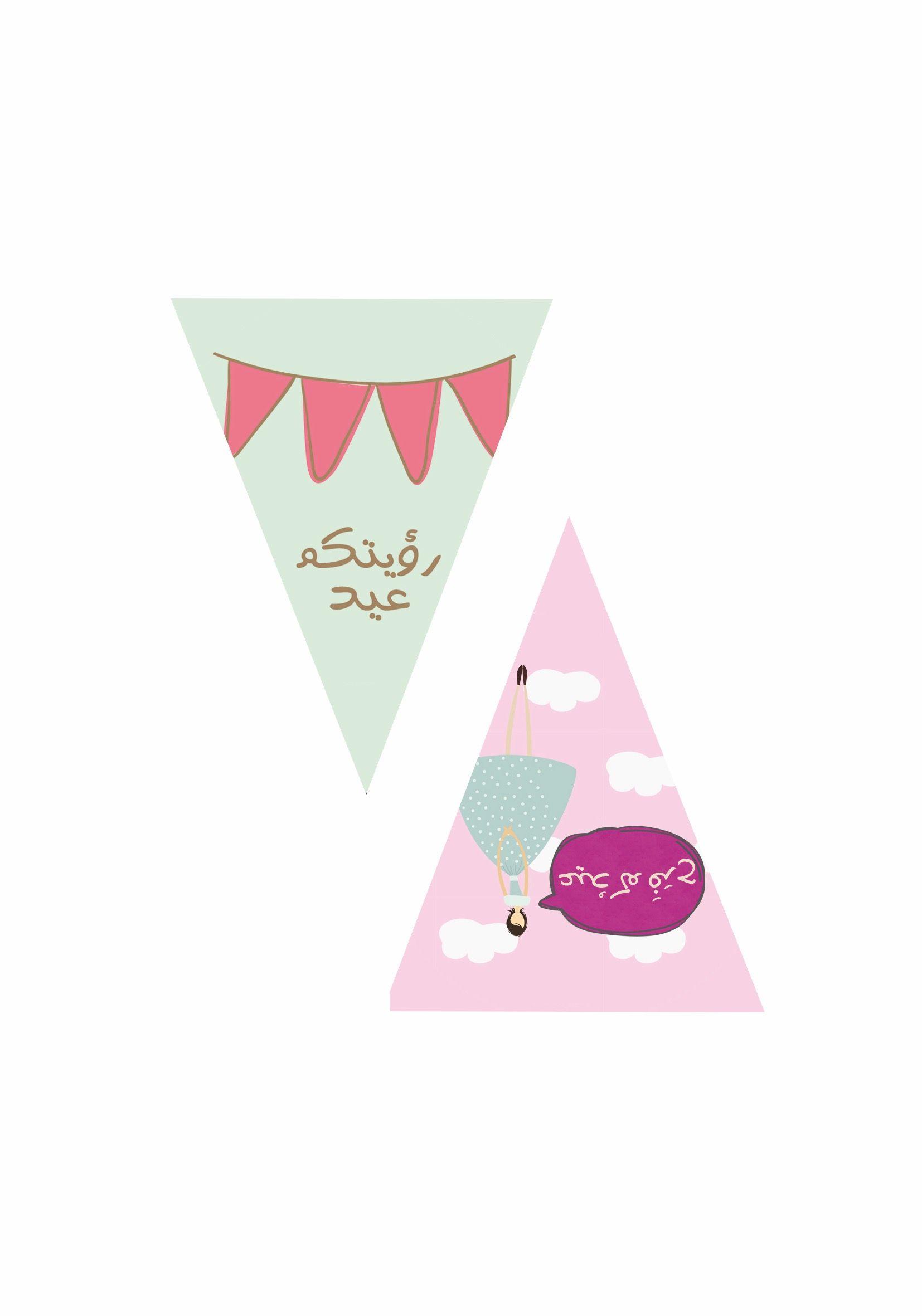 Pin By Shoog On Happy Eid Diy Eid Gifts Diy Eid Cards Eid Gifts