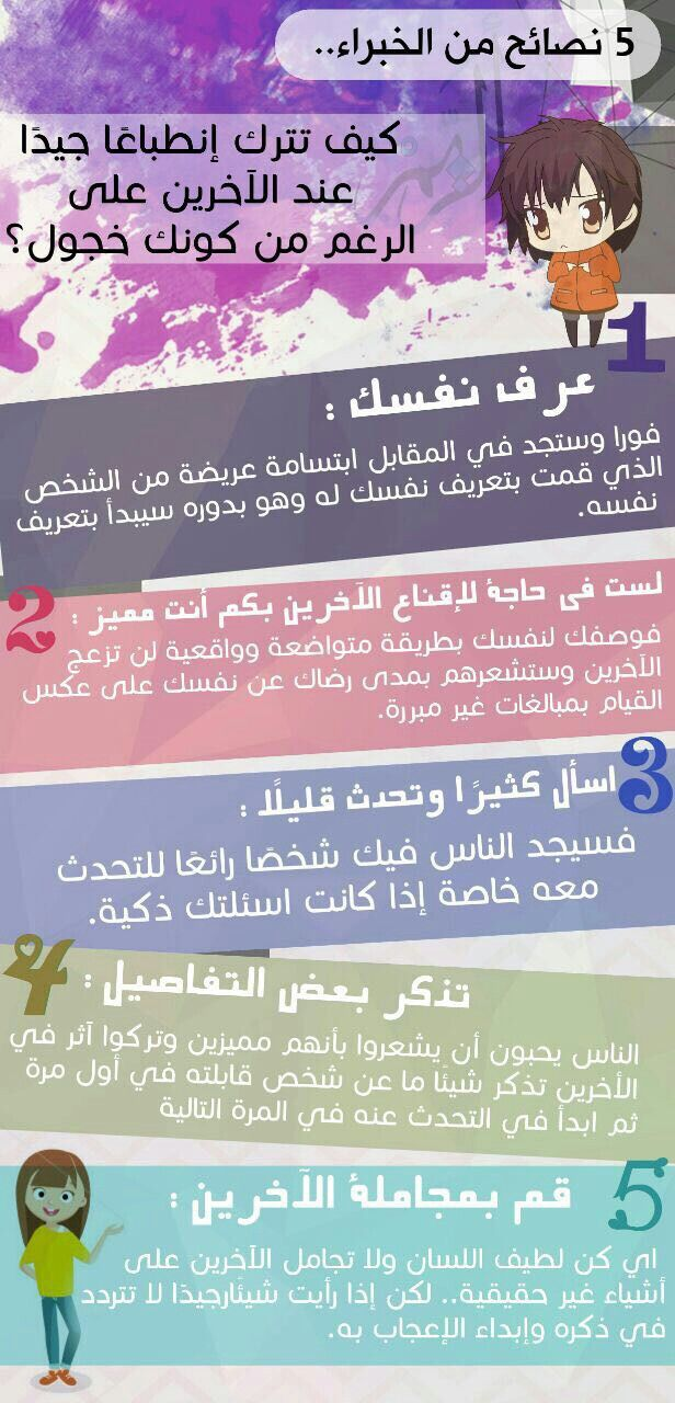 Arabic Positive Notes How To Better Yourself Sweet Words