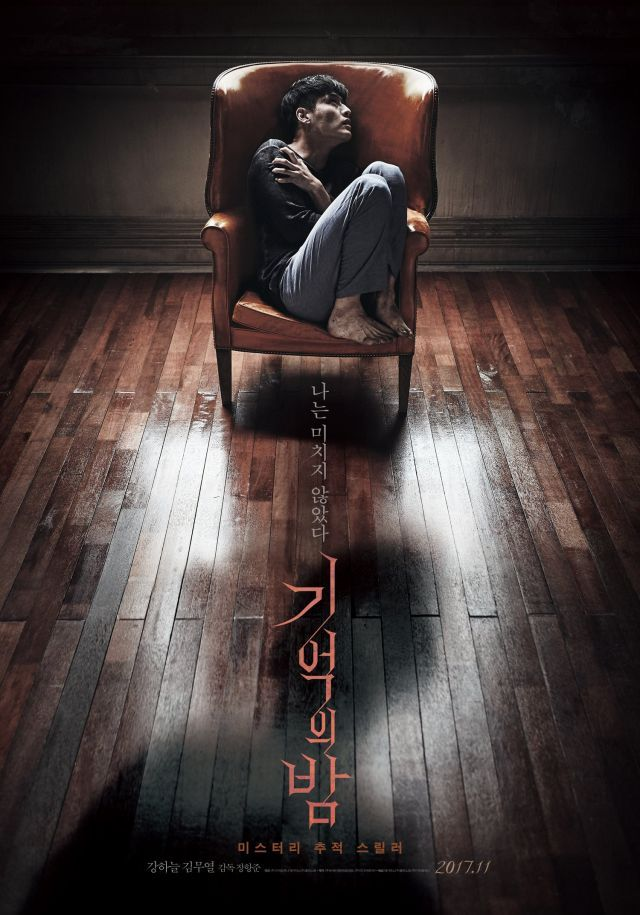Photo] Intense new poster for Kang Ha-neul's Korean thriller ...