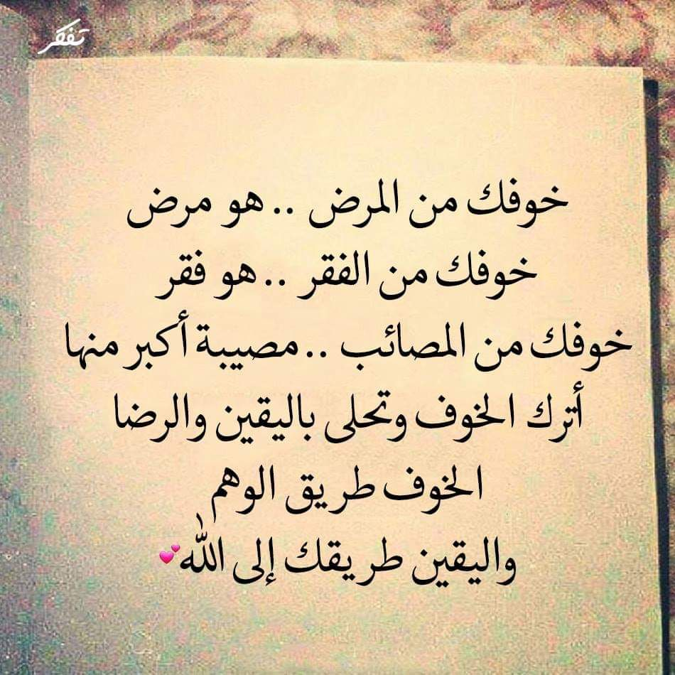 Pin By صورة و كلمة On مواعظ خواطر إسلامية Cool Words Words Arabic Quotes