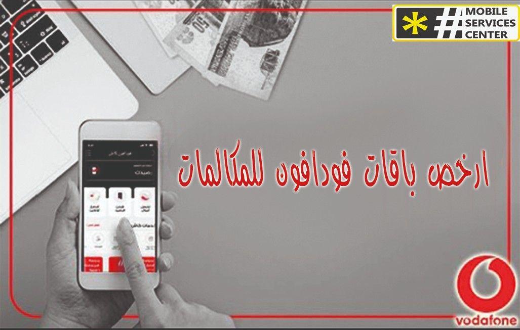 ارخص باقات فودافون للمكالمات Mix Photo Service Electronic Products