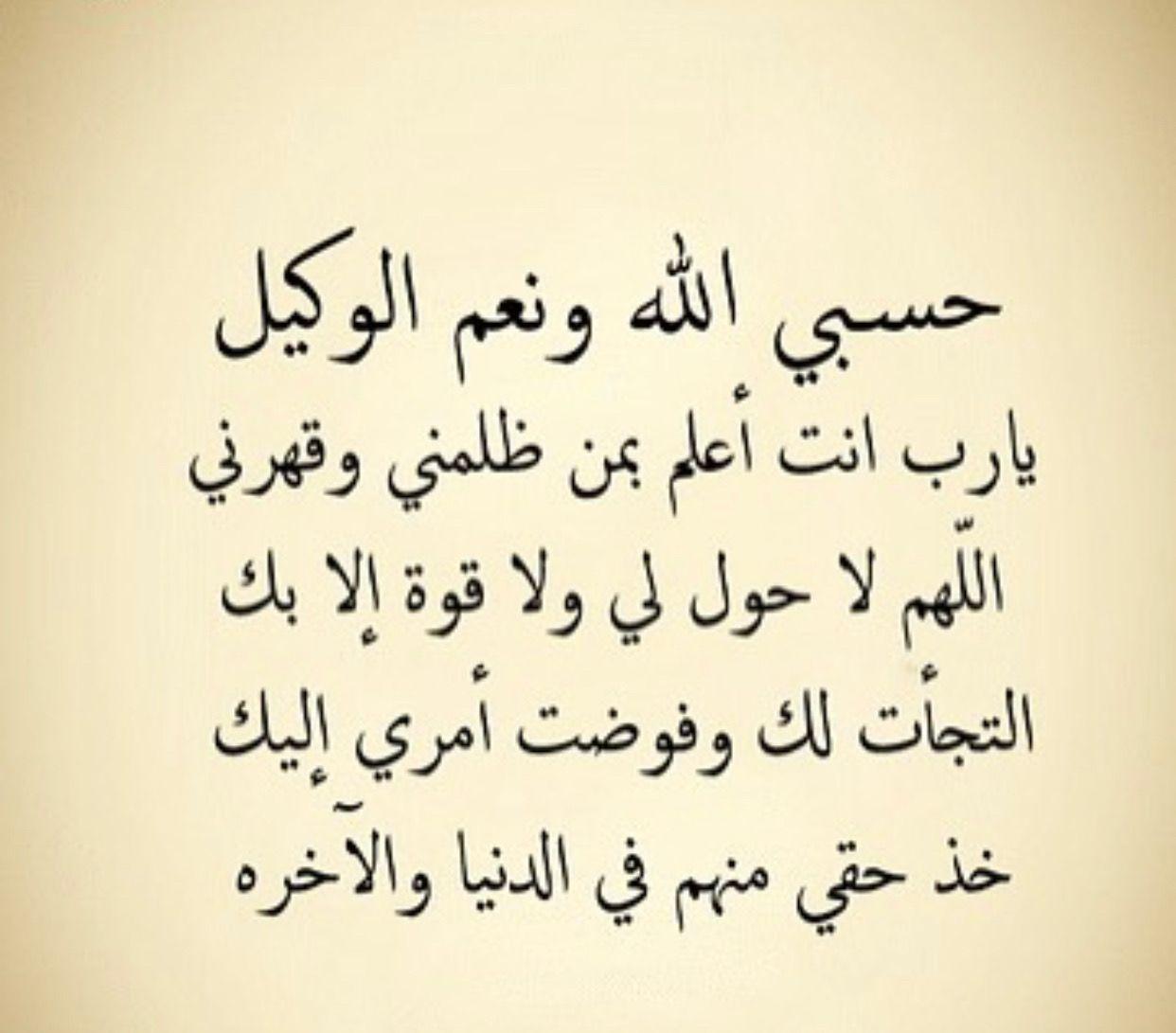 حسبى الله ونعم الوكيل Quran Quotes Love Islamic Quotes Islamic Phrases