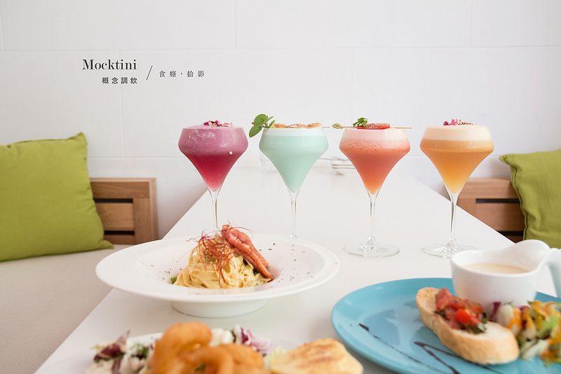 [台北市大安區- 科技大樓站 , 食癮-西式/酒吧]Mocktini 概念調飲餐館|像調酒的七彩果汁、澎湃自選早午餐,放鬆聚會餐酒館!|