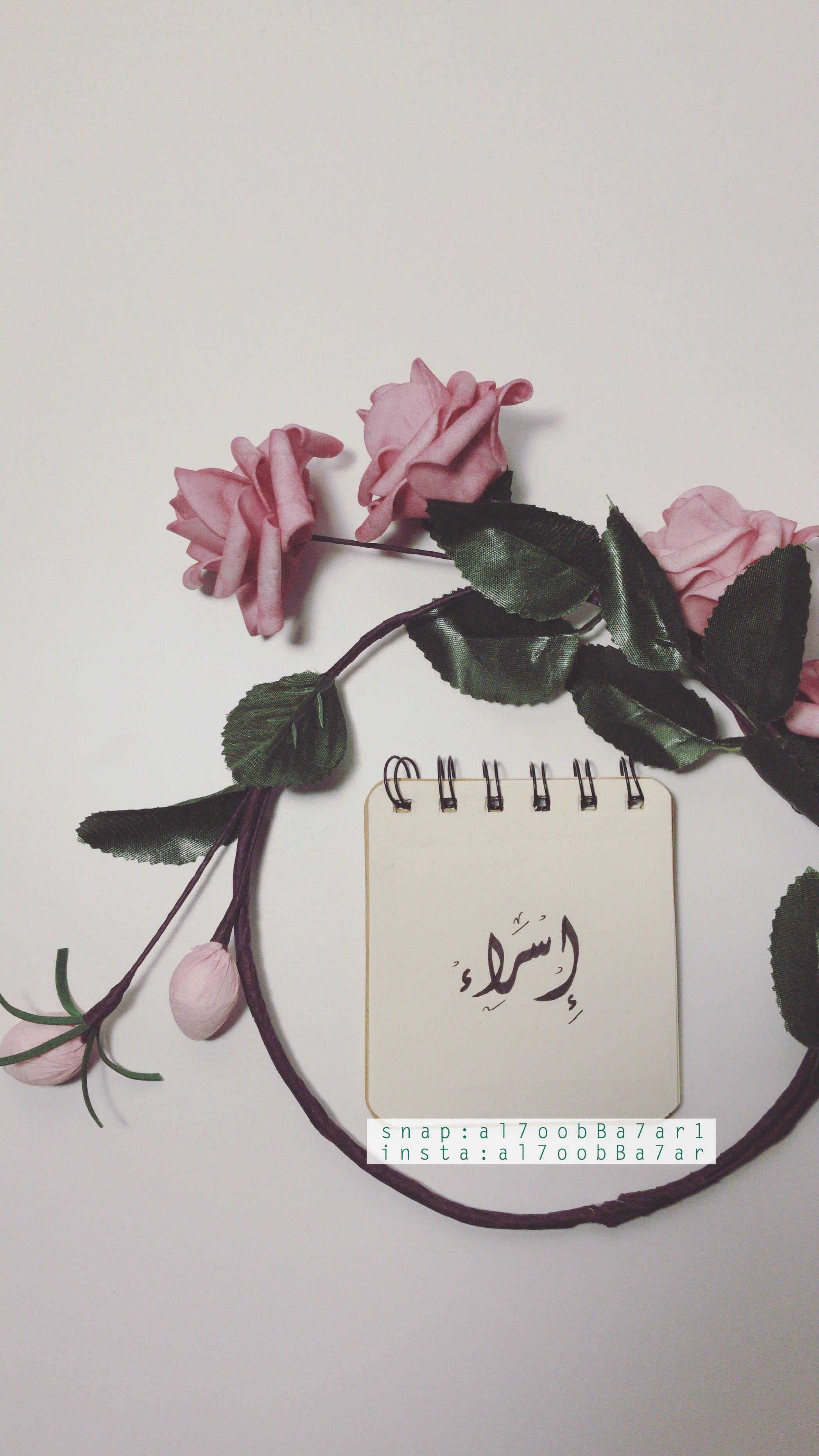 إسراء خطي الخطوط الخط العربي الخط الديواني الخط العربي الفن الاسلامي خطاطين الإنستقرام دعم Flower Wallpaper Good Morning Arabic Love Husband Quotes