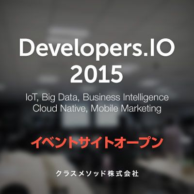 Developers.IO 2015 イベントサイトオープン – Internet of Things, Big Data, Business Intelligence. in 2015/03/27,29