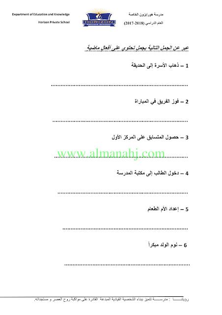 الصف الرابع لغة عربية الفصل الثاني ورقة عمل عن الفعل الماض