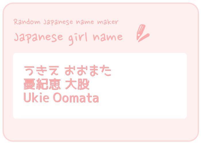 Language Study Tools Random Online Japanese Name Generator Japanese Names Name Generator Names