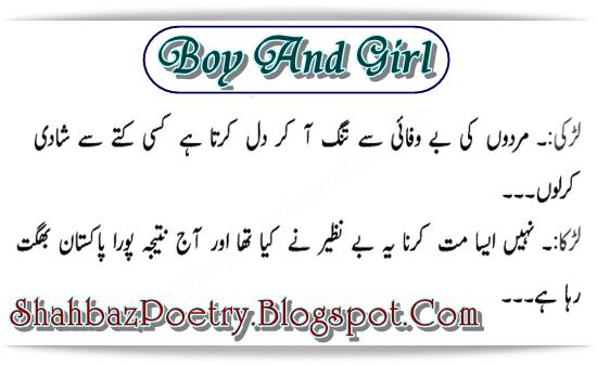 Funny Jokes In Urdu For Girls Boy And Girl Urdu Joke...