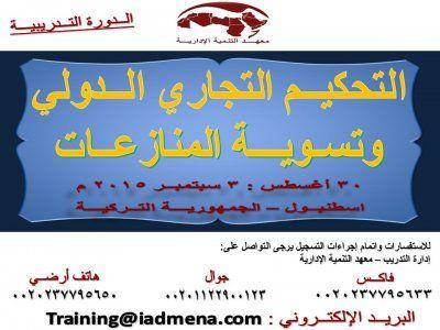 معهــد التنميــة الإداريـة Education And Training Training Courses Education
