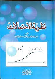 تحميل كتاب نظرية الاحتمالات للدكتور جلال الصياد pdf