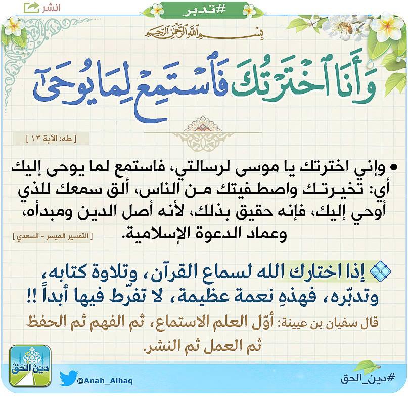Pin By زخات المطر On ايه وتفسير Bullet Journal Quran Tafseer Journal