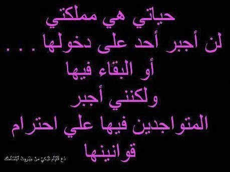Pin By بسومه On ﺭ ۇۈۉﺄ ﺋﻊ ﺃ ﻟ ڳ ﻠ ﺄ ﻡ Arabic Proverb Motivational Quotes Neon Signs