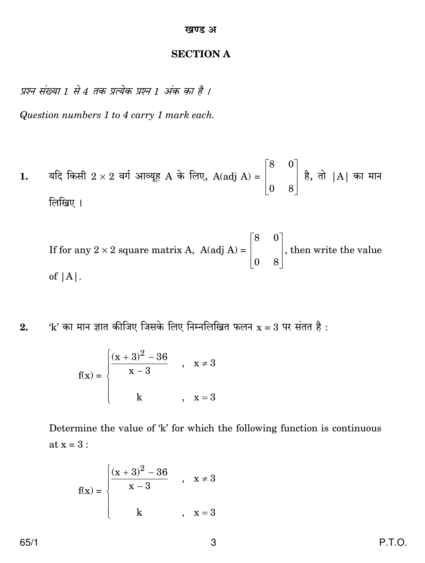 Free Download of CBSE Class 12 Maths previous year question paper ...