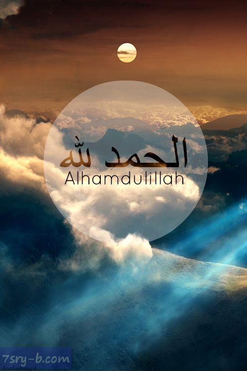 صور الحمد لله صور مكتوب عليها الحمد لله خلفيات ورمزيات الحمد لله جميلة وجديدة Alhamdulillah Islam Islamic Wallpaper