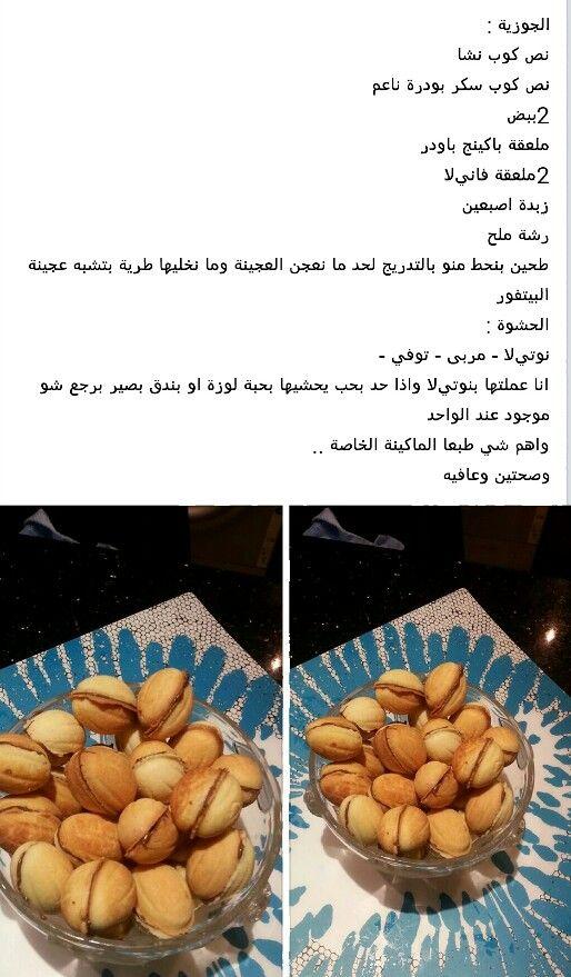 Pin By Hanan Abdelhalim On وصفات بالعربية Arabic Food Food Receipes Recipes