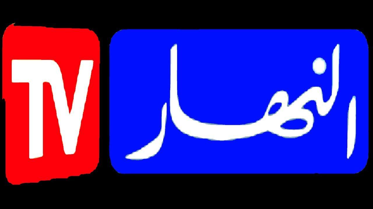 تردد قناة النهار الجزائرية 2021 Ennahar Tv على النايل سات وكل الأقمار Gaming Logos Logos Atari Logo