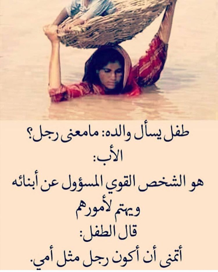 غضنفر فويصل On Instagram الله يحفظهم تابعني للمزيد F5meen1 Beautiful Arabic Words Life Quotes To Live By Light Words