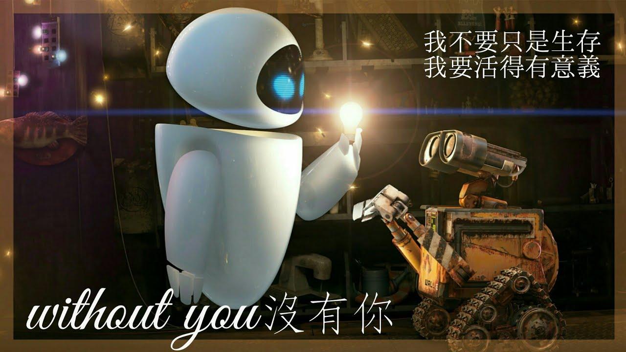 《瓦力WALLE》//Ashes Remain 《without you沒有你》中英字幕 【電影剪輯 in