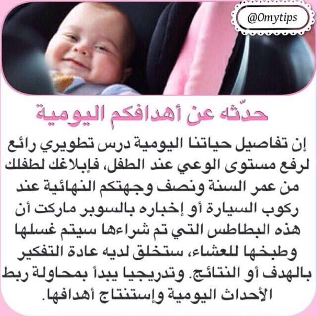 تربية طفلي Raising Kids Quotes Childrens Education Baby Education