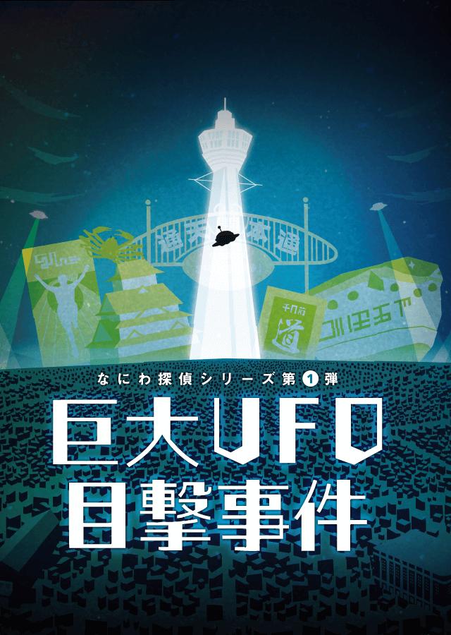 ナゾトキ街歩きゲーム なにわ探偵シリーズ第一弾 巨大ufo目撃事件 探偵 目撃 ポスター