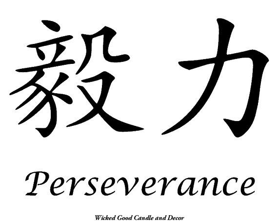 vinyl sign chinese symbol perseverance by wickedgooddecor
